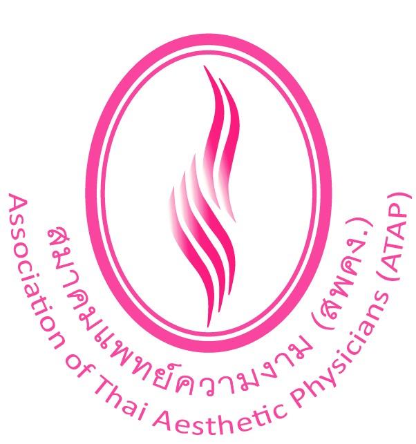 สมาคมแพทย์ความงาม ATAP