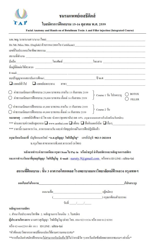 ใบสมัครโครงการอบรม (TH)_001